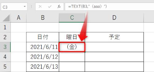 表示形式をカッコで囲えば、カッコつきの曜日をエクセルに表示できます