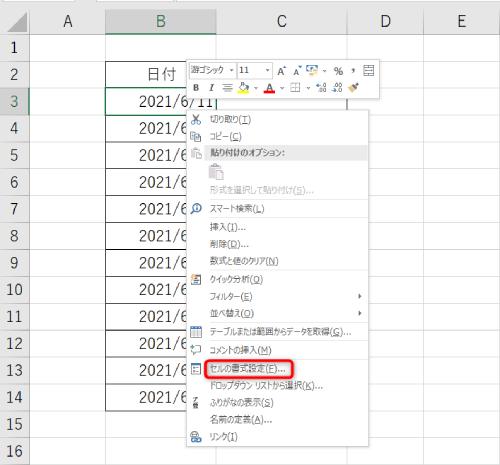 曜日を追加したいセルの上で右クリックし、「セルの書式設定」をクリック