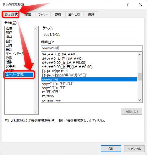 表示形式タブの分類から、ユーザー定義をクリック