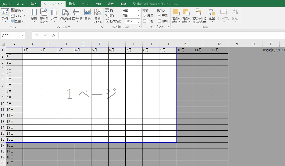Excel(エクセル)印刷範囲の設定方法まとめ!青い点線や改ページプレビューなど図説で解説! トップ画像