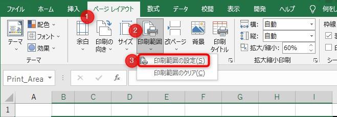 ページレイアウトタブから、「印刷範囲」をクリックしてプルダウンリストを開き、「印刷範囲の設定」をクリック。