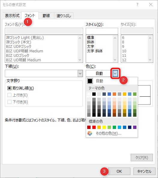 タブをフォントに切り替え、色の自動の横のアイコンをクリックしてカラーパレットを開き、赤色を選択して、OKをクリック