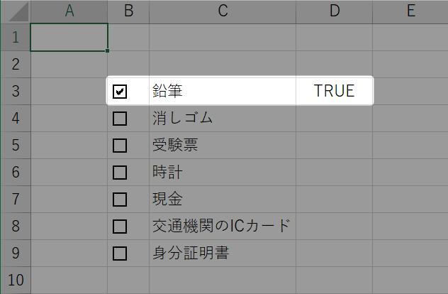 【チェックボックスから値を取り出す手順】