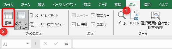 表示タブから、標準をクリックすることでも、改ページプレビューを閉じることが可能