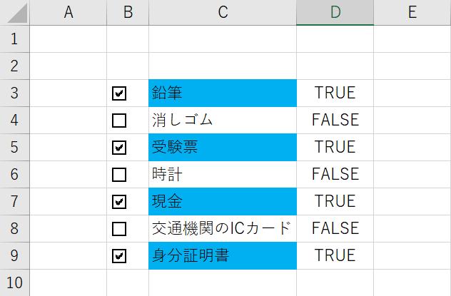 【条件付き書式の設定手順】