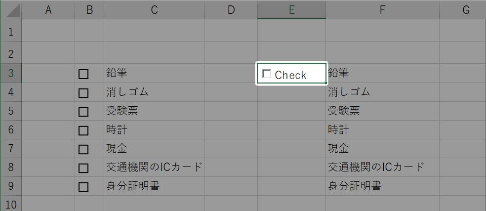 【ActiveXコントロールからチェックボックスを作成する手順】