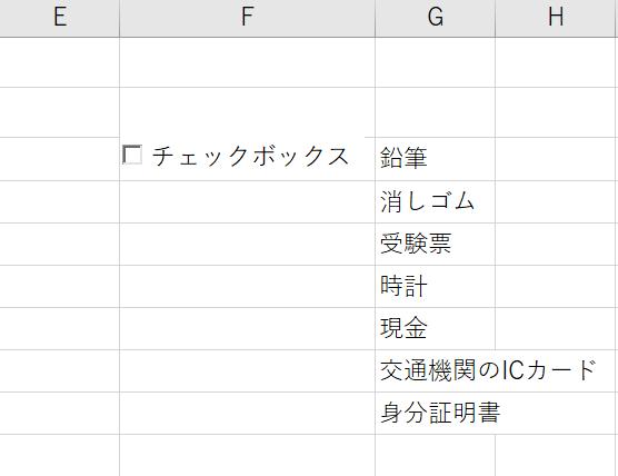 【ActiveXコントロールのチェックボックスを編集する手順】