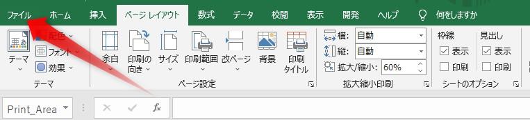 まずファイルをクリックします。