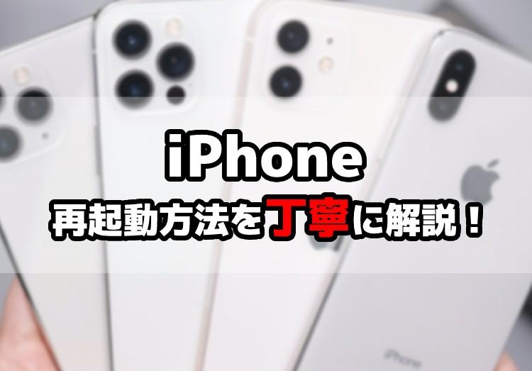 【解説動画付き】iPhoneの再起動方法を丁寧に解説!強制再起動や電源オフのやり方など紹介のアイキャッチ画像