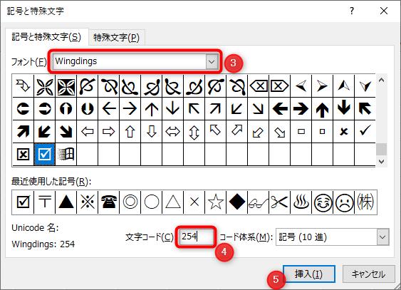 【特殊文字のチェックボックスを挿入する手順】