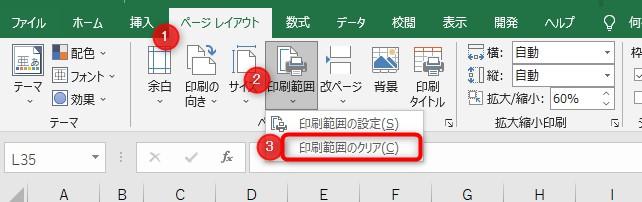 ページレイアウトから印刷範囲をクリックし、「印刷範囲のクリア」をクリック