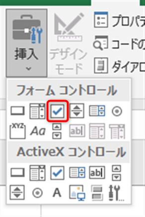 【エクセルにチェックボックスを作成する手順】