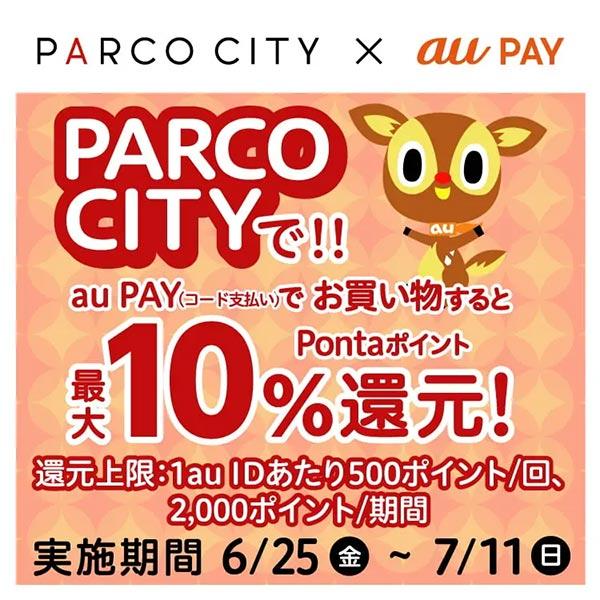 Au 岸和田 ペイ 市 スマートフォン決済サービスによる市税納付のご案内