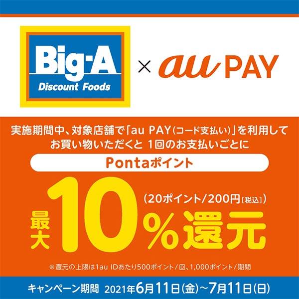 au PAY × ビッグ・エー|最大10%還元キャンペーン