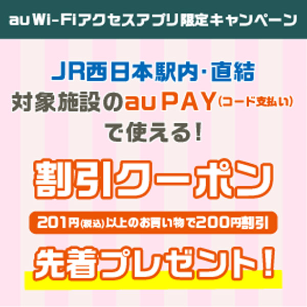 【JR西日本駅内・直結対象施設限定クーポン】au PAY(コード支払い)でのお支払いで使える限定割引クーポンプレゼント!