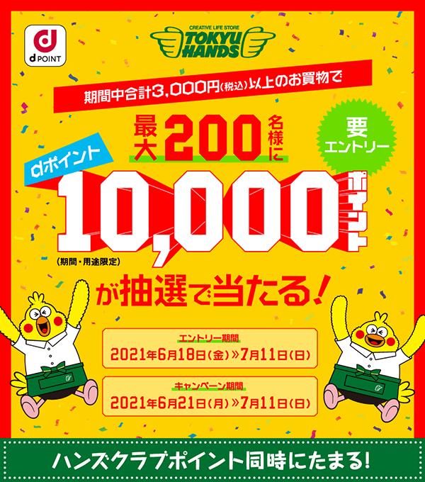 東急ハンズ 合計200名さまにdポイント10,000ポイントが抽選で当たる!キャンペーン