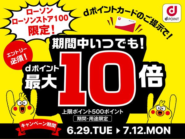 ローソン・ローソンストア100限定 dポイント最大10倍進呈キャンペーン