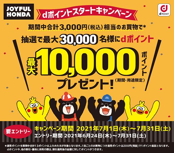 ジョイフル本田 dポイントスタートキャンペーン