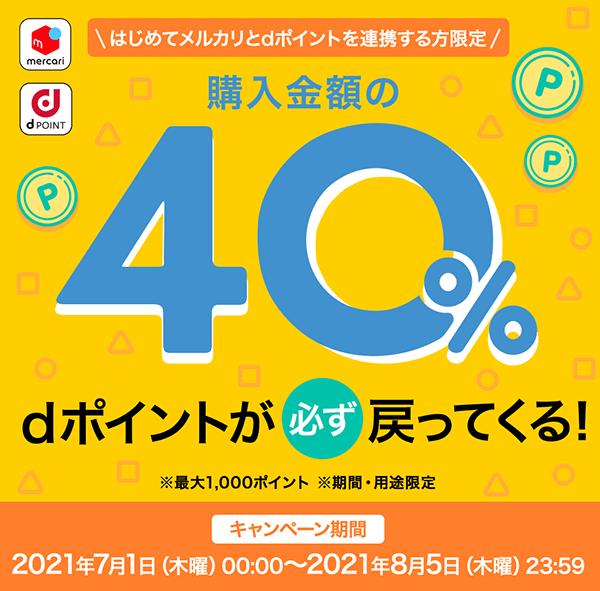【メルカリ】もれなくdポイント40%還元!
