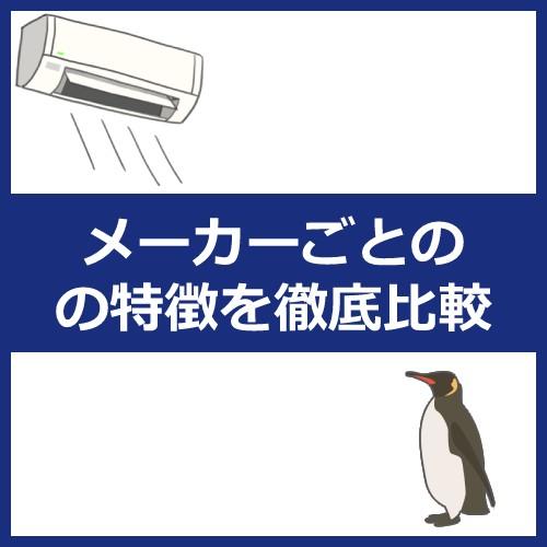 エアコンメーカーの特徴