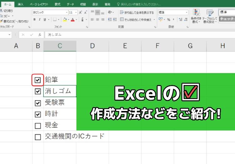 Excel(エクセル)のチェックボックスの作成方法 削除や連動する方法も解説のアイキャッチ画像