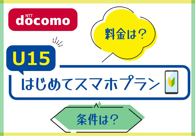 【U15はじめてスマホプラン】ドコモ15歳以下ならお得!2021/7/7から提供開始!のアイキャッチ