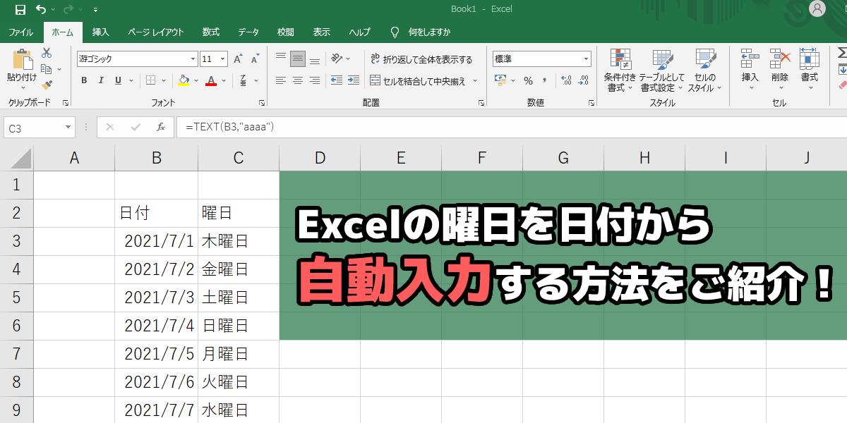 Excel(エクセル)の曜日を日付から自動で入れる方法|土日に色を付ける手順も解説のトップ画像