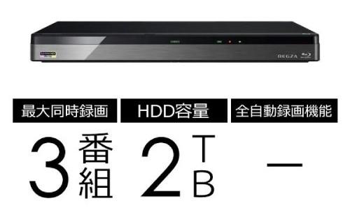 【東芝】REGZAブルーレイ 3チューナー搭載 3番組同時録画モデル 2TB DBR-UT209