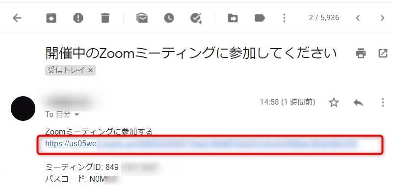 リンクから、Zoomへの参加する方法 PC