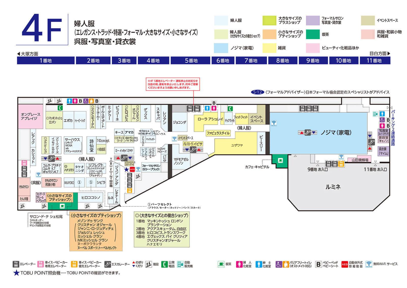 東武百貨店 池袋本店 4階 フロアガイド