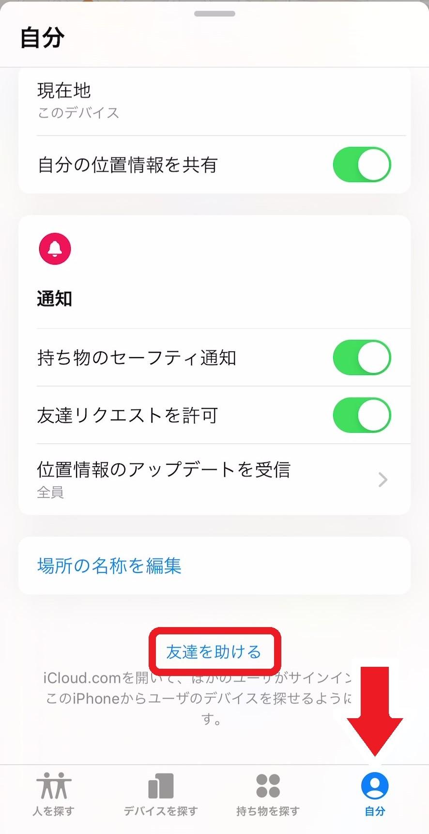 友達や知り合いのiPhoneから探す方法