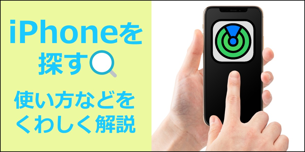 「iPhoneを探す」の使い方を解説 設定やオフ・解除方法のTOP画像