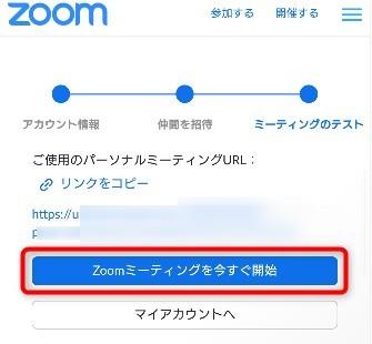 「Zoomミーティングを今スグ開始」をタップ