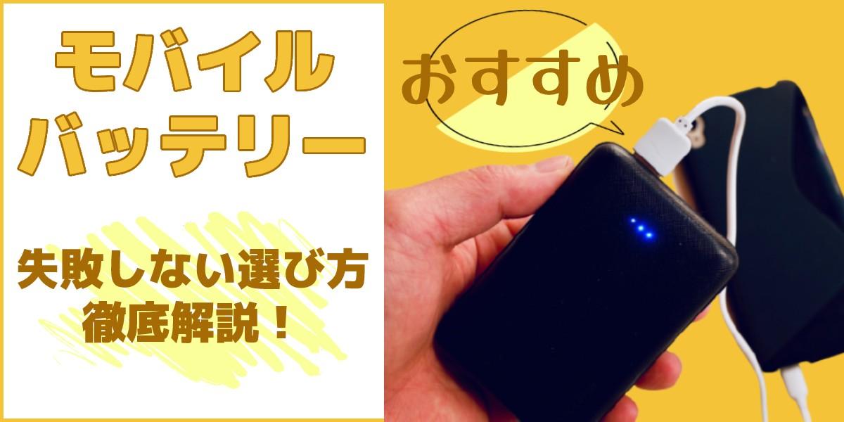 【2021年版】モバイルバッテリーのおすすめ11選!失敗しない選び方を解説!のトップ画像