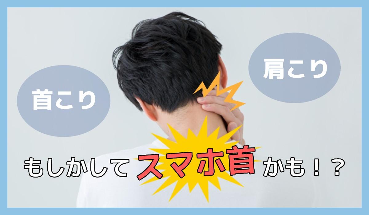 つらい肩こり首こり、もしかしてスマホ首かも?ストレートネックとはのTOP画像