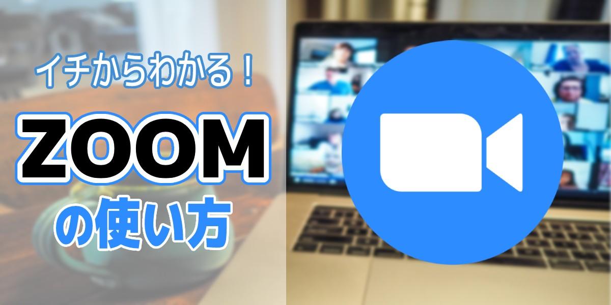 今日から使えるZoom(ズーム)の使い方|基本的な使い方から注意点まで、初心者でも分かるようにイチから解説!のトップ画像