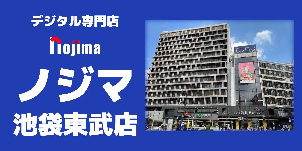 東京都豊島区池袋の電気屋は「ノジマ池袋東武店」へ!家電の修理や処分もお任せくださいのTO画