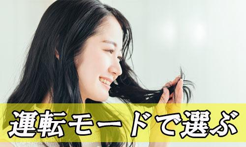 毛先を気にする女性の画像