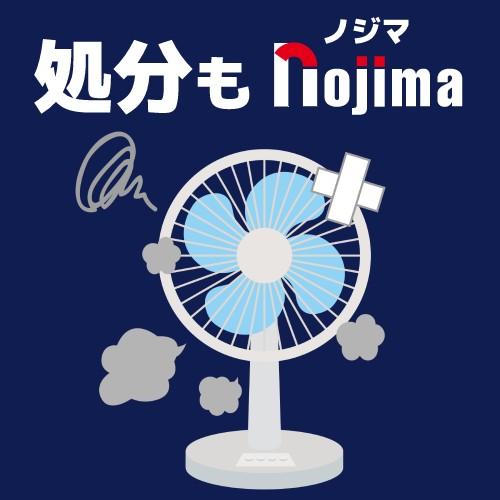 扇風機の処分もノジマ