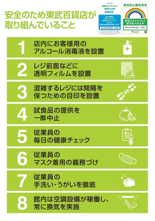 東武百貨店 池袋本店での感染予防対策