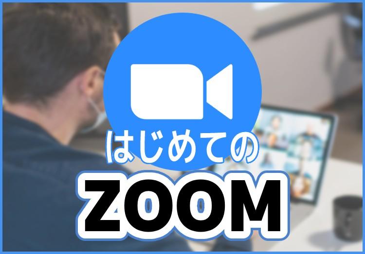 今日から使えるZoom(ズーム)の使い方 基本的な使い方から注意点まで、初心者でも分かるようにイチから解説!のアイキャッチ