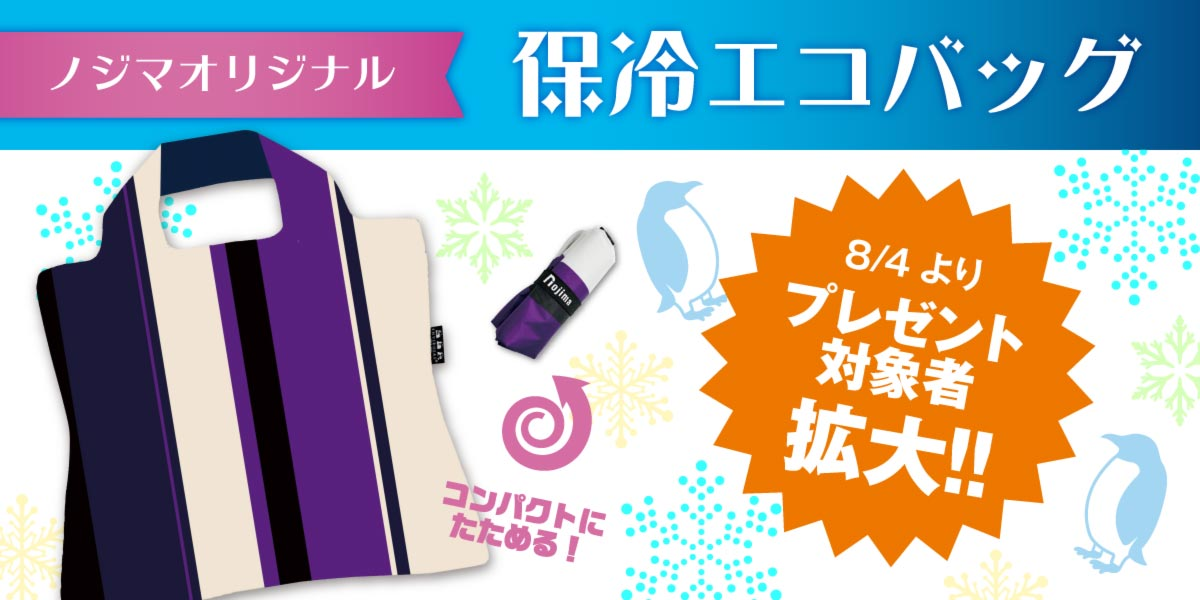 【対象製品拡大】夏の買い物の救世主!ノジマでエンビロサックスのブランド保冷エコバッグをもらおう!