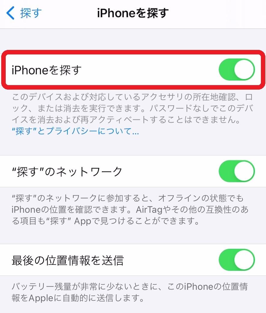 「iPhoneを探す」をオンにする