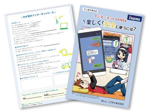 「インターネットやSNSを楽しく安全に使うには?」の冊子