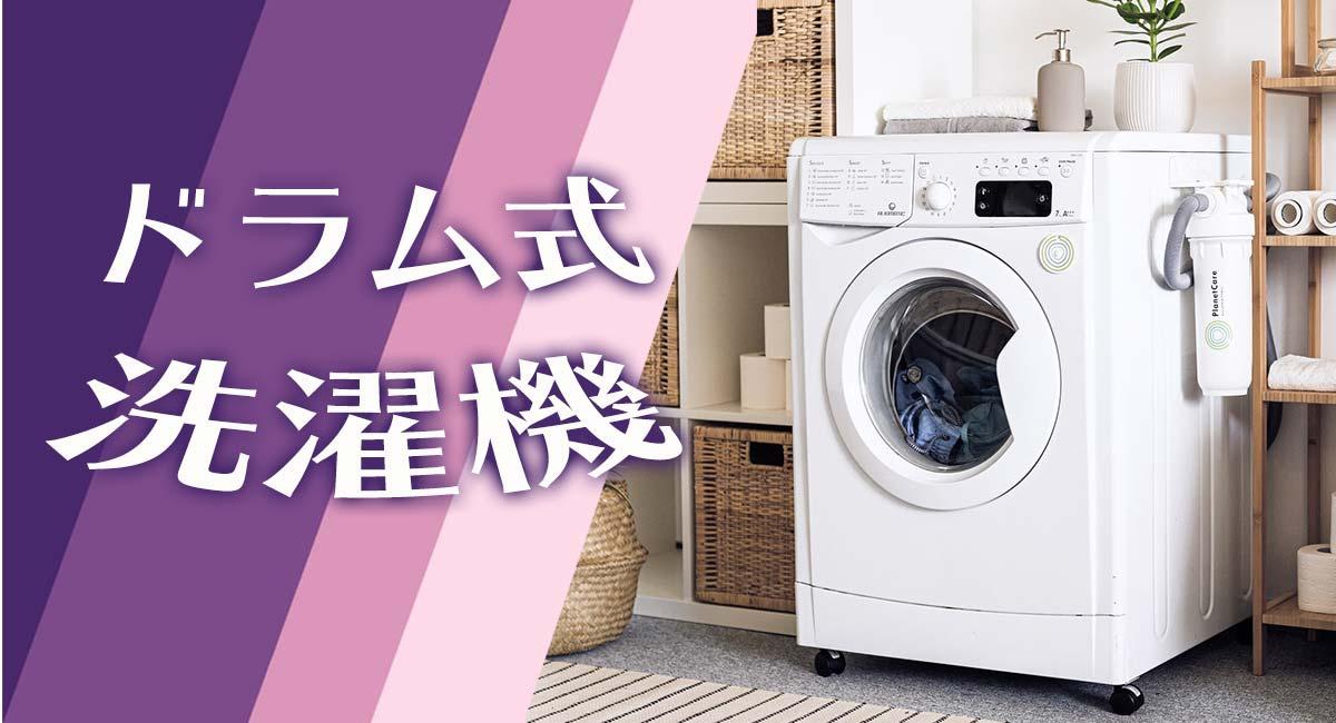 ドラム式洗濯機のおすすめトップ画像