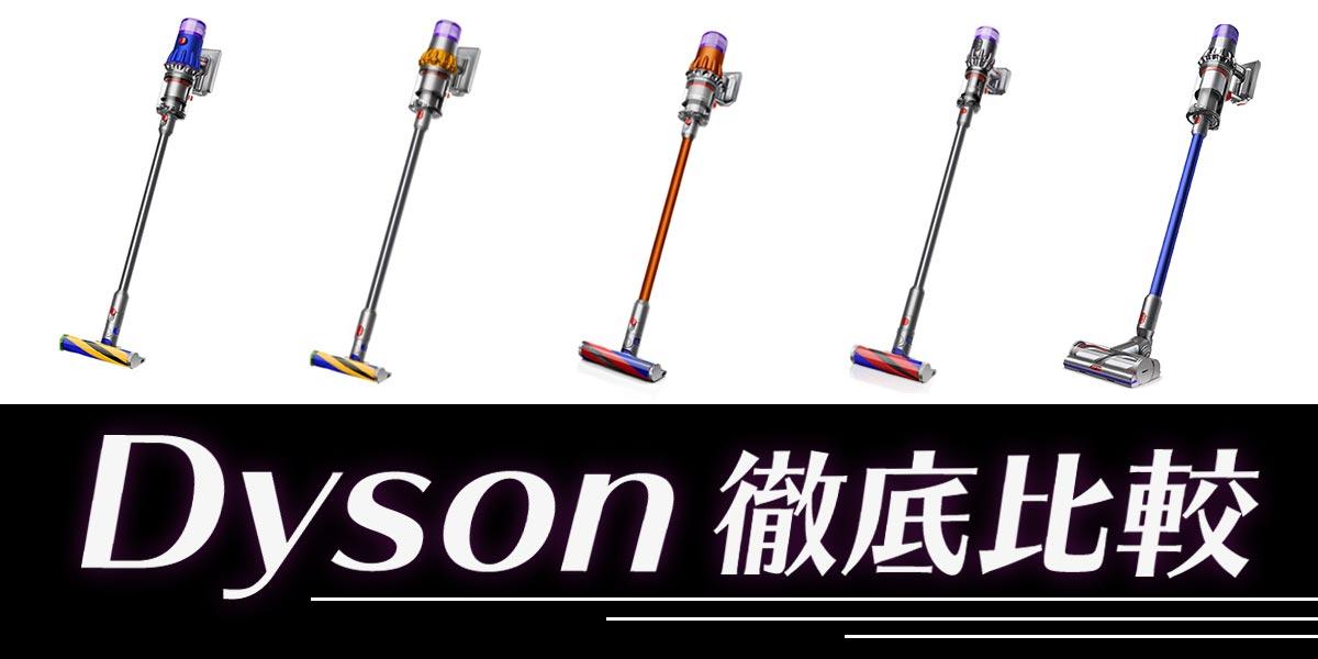 ダイソン掃除機を徹底比較のトップ画