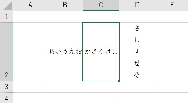 セルの書式設定から縦書きを横書きに戻す方法2