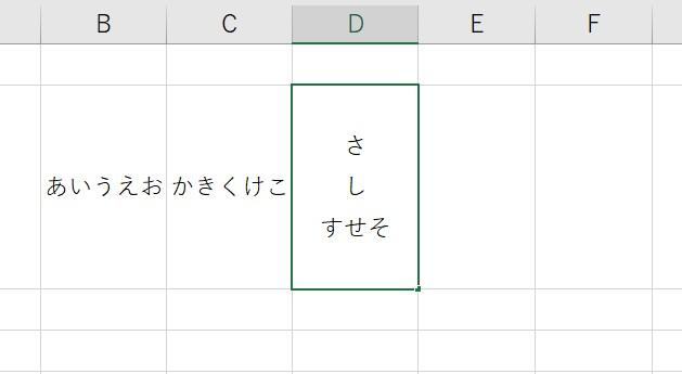 改行で縦書きにしたセルを横書きに戻す方法