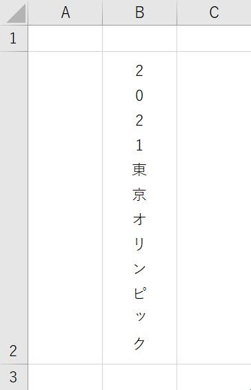 Excel(エクセル)で縦書き・横書きを混在させる方法1