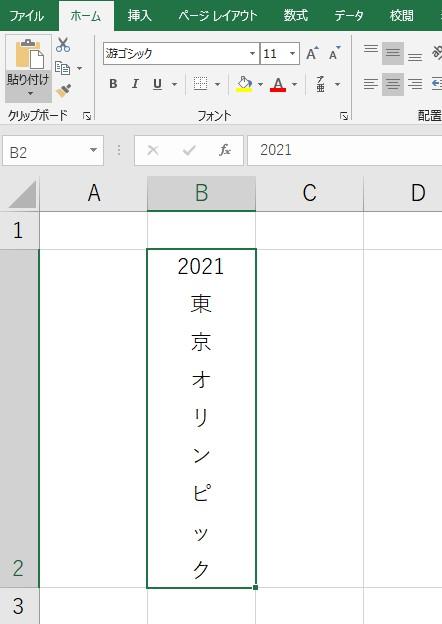 Excel(エクセル)で縦書き・横書きを混在させる方法3